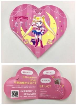 Sailor Moon contra las enfermedades de transmisión sexual