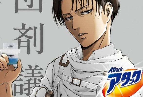 Detergente + Anime: Attack on Titan quiere limpiar la ropa de los  jóvenes en Japón